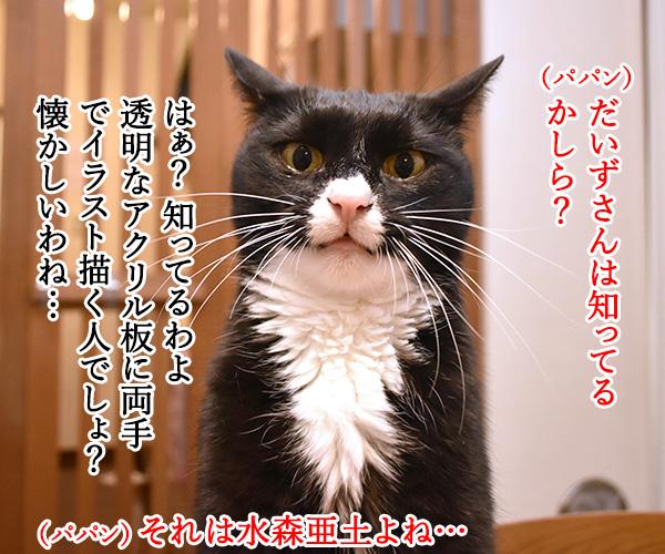 ヤングに大人気の「Ado」って知ってる? 猫の写真で4コマ漫画 2コマ目ッ