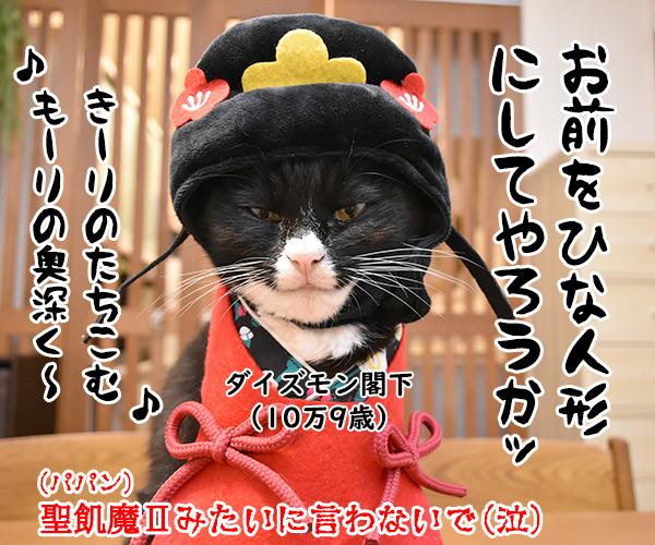 きょうはたのしいひな祭り 猫の写真で4コマ漫画 4コマ目ッ